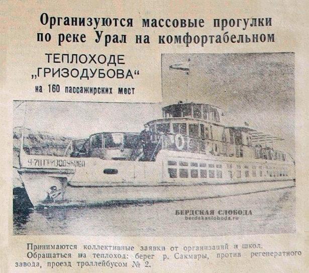 Сейчас, глядя на обмелевшие Урал и Сакмару, трудно представить себе, что еще каких-то полвека по водной глади этих рек в черте Оренбурга ходили теплоходы.