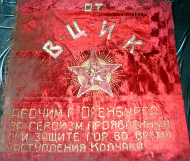 Почетное революционное Знамя ВЦИКа