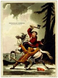 Казак, убивающий тигра в Сибири в 1810 году