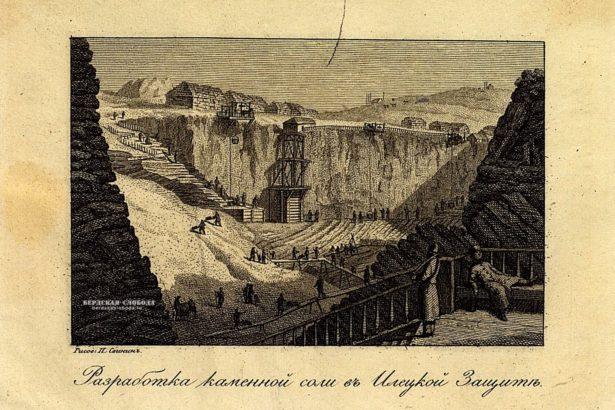 Разработка каменной соли в Илецкой Защите, 1824 год