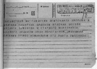 Телеграмма из Куйбышева края