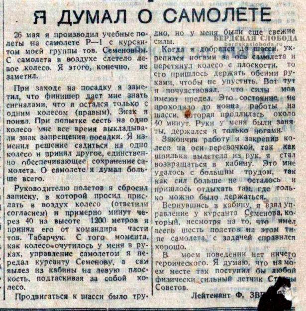 """""""Я думал о самолете"""", """"Оренбургская коммуна"""", 30 мая 1936 год"""