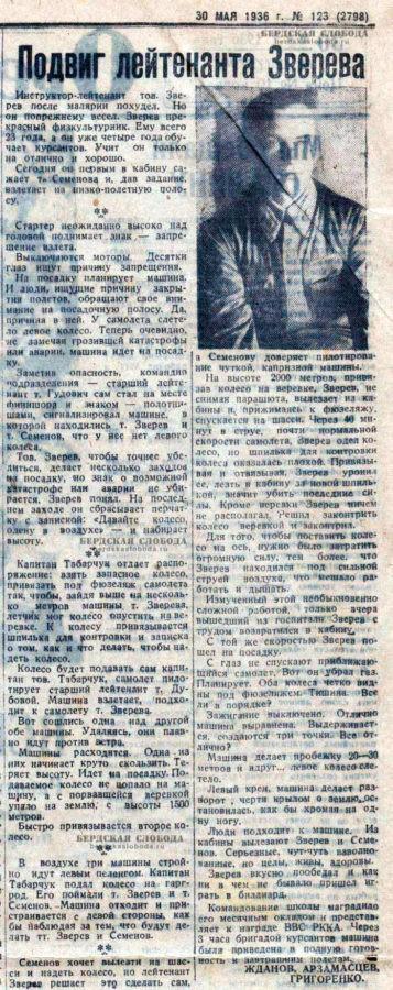 """""""Подвиг лейтенанта Зверева"""", """"Оренбургская коммуна"""", 30 мая 1936 год"""