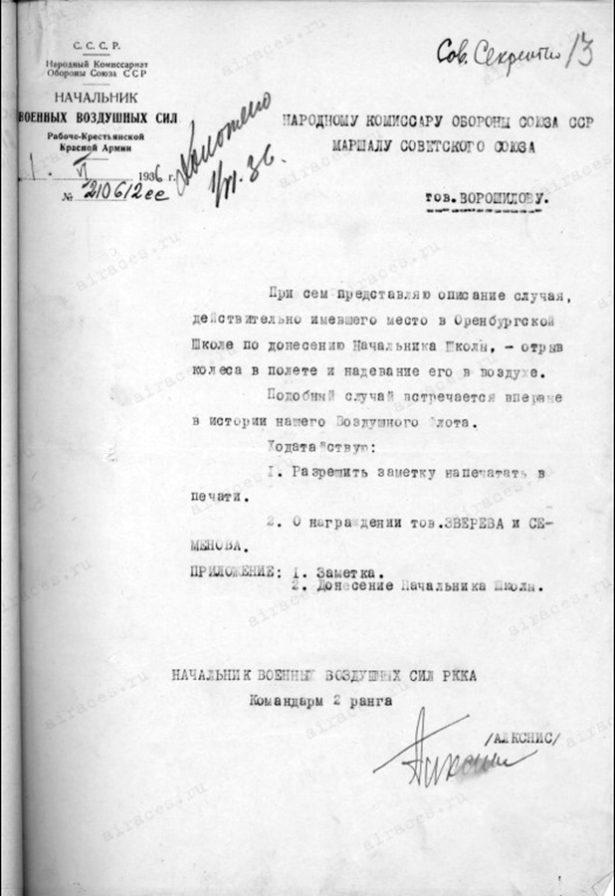 Начальник ВВС РККА Алкснис ходатайствовал перед Ворошиловым о награждении Зверева и Семенова.