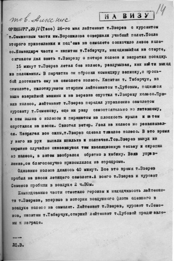 Заметка ТАСС: 26 мая лейтенант Зверев с курсантом Семеновым