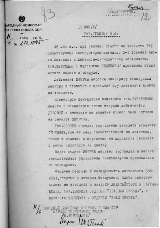 Нарком обороны, поддержав Алксниса, ходатайствовал перед Сталиным о награждении Зверева орденом «Красная Звезда», а курсанта Семенова орденом «Знак Почета»