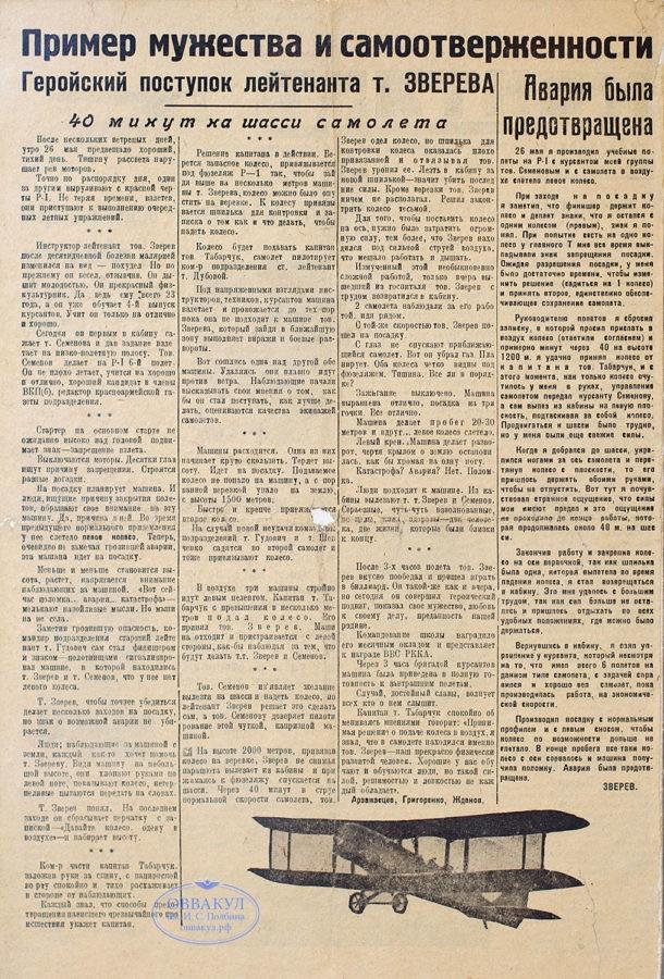 Газетная заметка о подвиге лейтенанта Зверева.