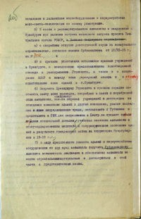 Резолюция, принятая 7-го октября 1926 года на закрытом заседании Президиума Оренбургского губисполкома по докладу о переводе авиашколы в г. Оренбург