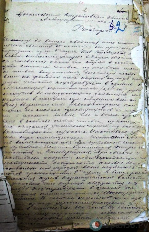 Первая страница рапорта комиссара Тюрикова