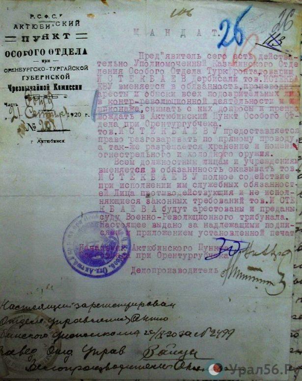 Настоящее удостоверение чекиста 1921 года