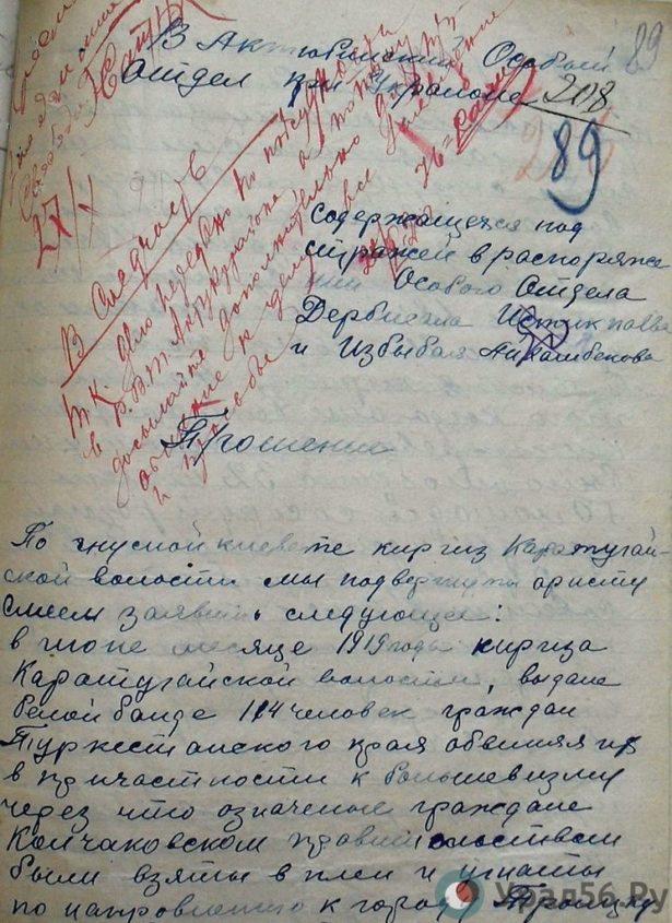Первый лист «прошения», написанного чекистом Истекбаевым в Актюбинской тюрьме