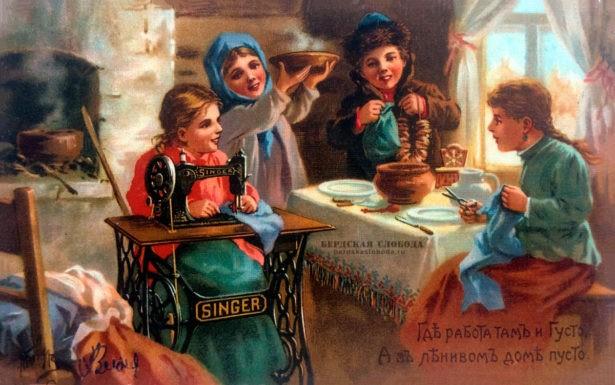 """Рекламная открытка швейной машины """"Зингер""""."""