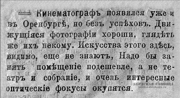 """""""Оренбургский листок"""", 22 декабря 1896 года"""