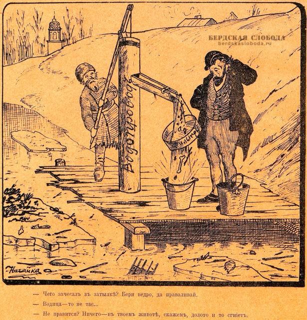 """Иллюстрация из журнала """"Кобылка"""", 1906 №6, 11 марта"""