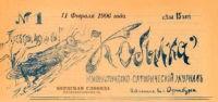 """Журнал """"Кобылка"""", 1906 год"""