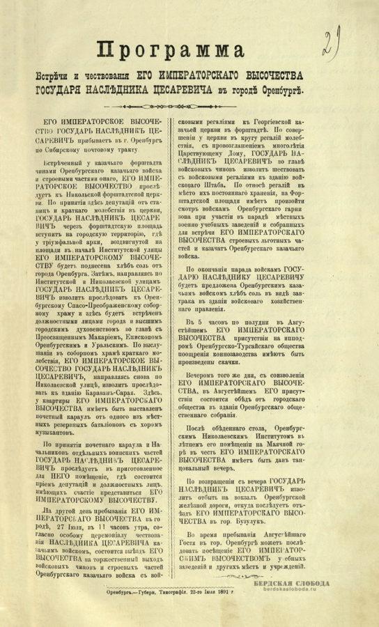 Программа встречи и чествования Его Императорского Высочества Государя Наследника Цесаревича в городе Оренбурге