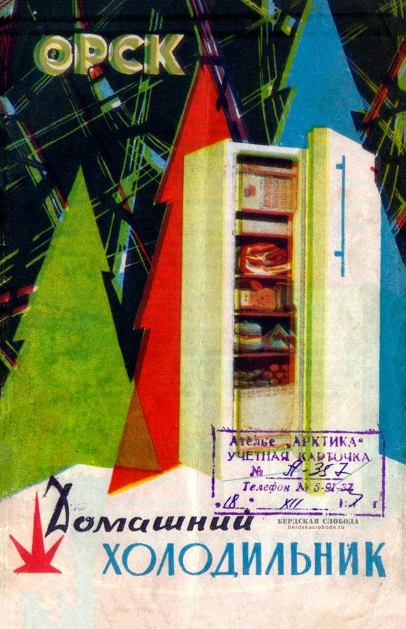 """Паспорт и инструкция холодильника """"Орск"""", 1973 год."""