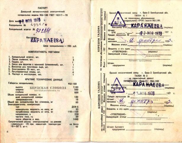 """Паспорт холодильника """"Орск"""", произведенного в 1973 году."""