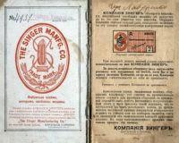 Документ о покупке в Оренбурге в рассрочку швейной машинки «Зингер» в 1914 году