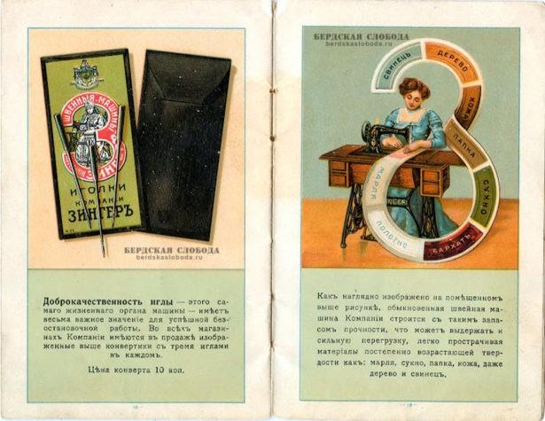 Швейная машинка Зингер 2