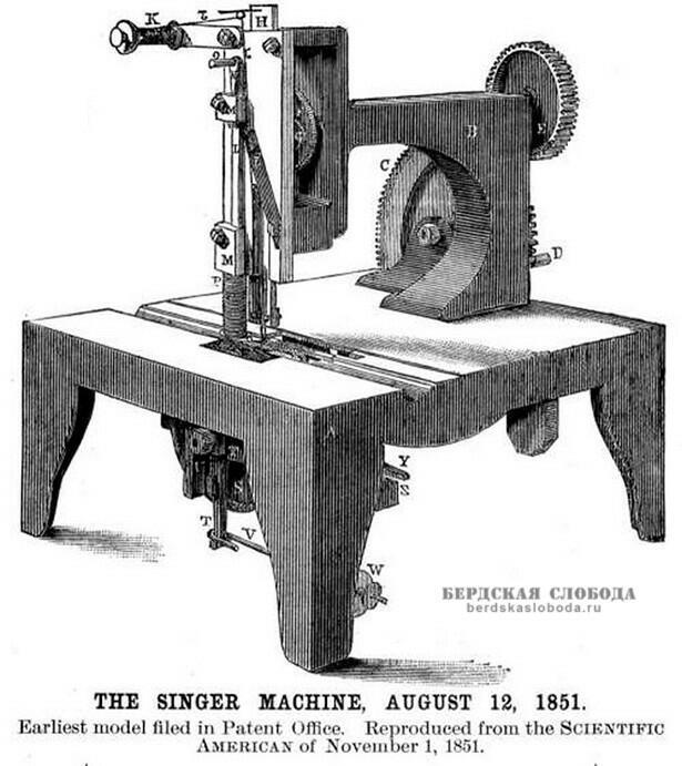 Швейная машинка Зингер, 1851 год