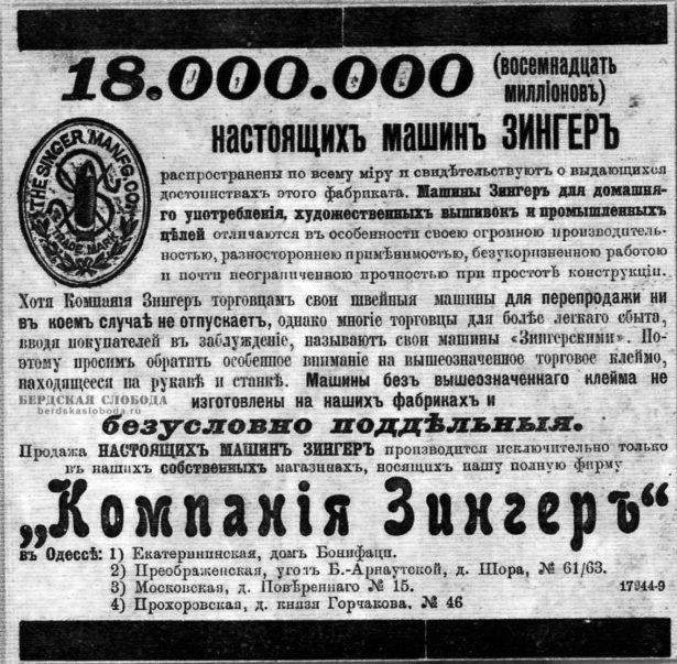 """Реклама швейных машин компании """"Зингер"""", Одесса"""