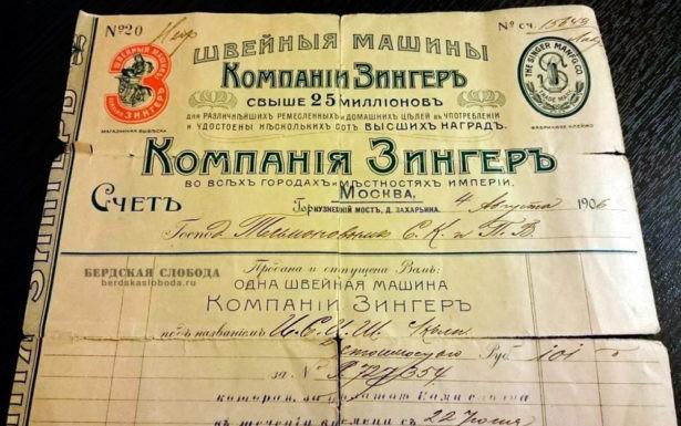 "Счет компании ""Зингер"" от 4 августа 1906 года"