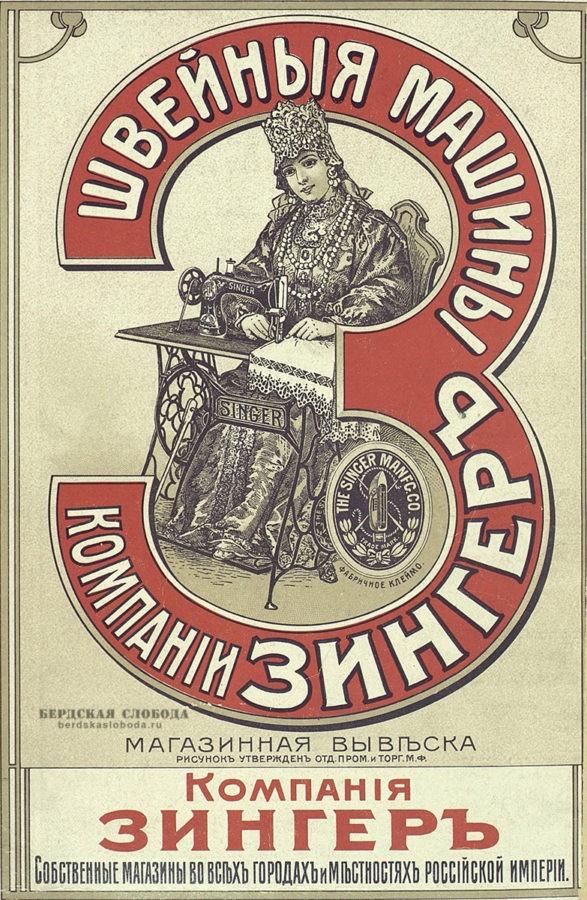 """Реклама компании """"Зингер"""" на российском рынке, 1906 год"""