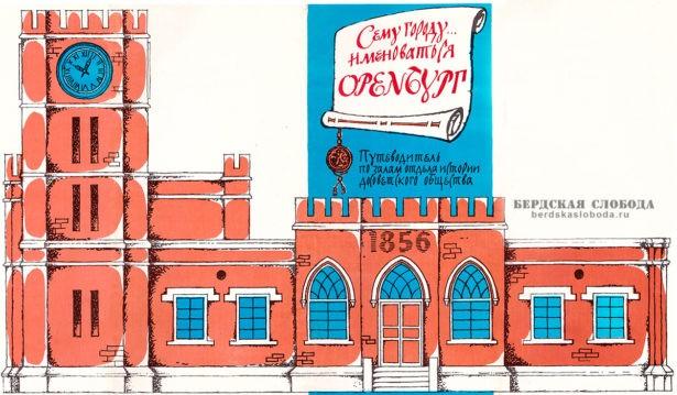 """В сетевую библиотеку """"Бердская Слобода"""" добавлен буклет: """"Сему городу именоваться... Оренбург. Путеводитель по залам отдела истории досоветского общества"""" 1987 года."""