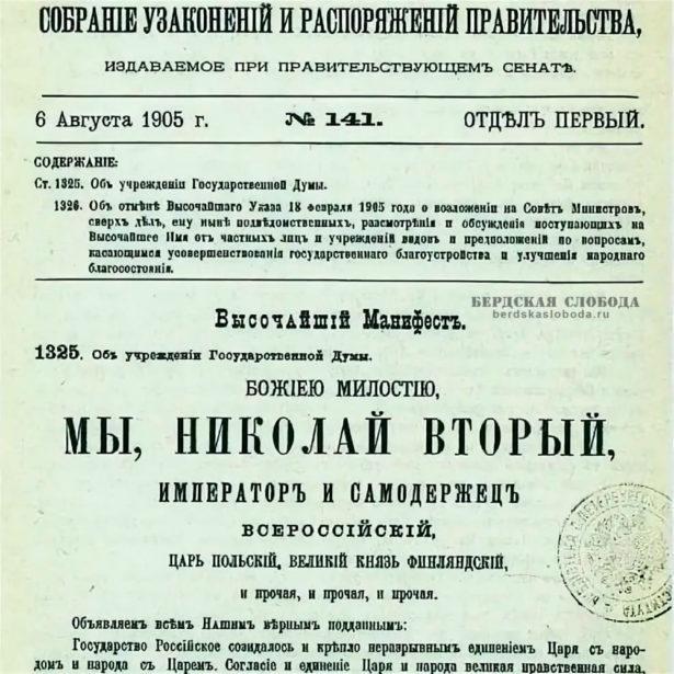 Манифест от 6 августа 1905 года «Об учреждении Государственной Думы»