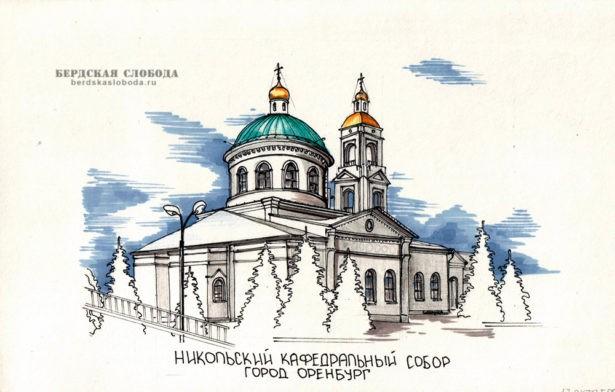 Никольский кафедральный собор, Оренбург. Источник: Аргументы и Факты Оренбург