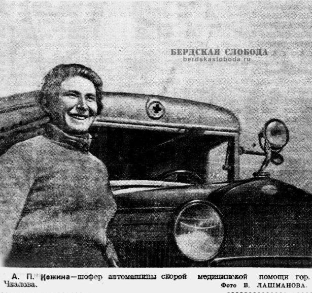 А.П. Кожина - шофер автомашины скорой медицинской помощи гор. Чкалова. Фото В. Лашманова.