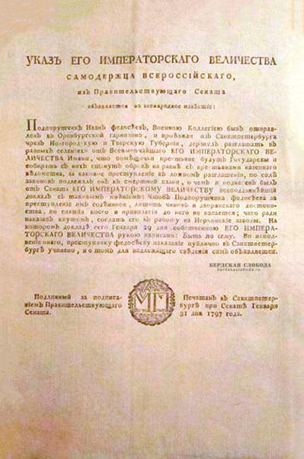 Указ императора Павла I «О наказании поручика Федосеева за разглашение о помещичьих крестьянах, что они будут казенные». от 31 января 1796 года