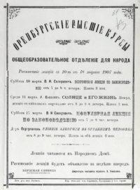 Афиши Общеобразовательного отделения для народа Оренбургских высших курсов, март 1907 года.