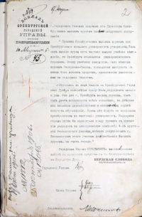 Доклад Оренбургской городской управы по распорядительному отделению от 10 августа 1906