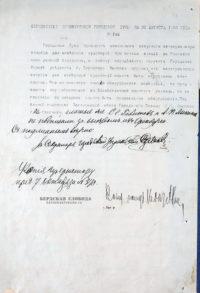 Определение Оренбургской городской думы от 31 августа 1906 года об отпуске электроэнергии для Высших курсов