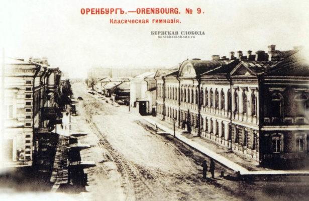 Оренбург, классическая гимназия на Николаевской улице (совр. ул. Советская 19)