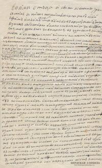 Завещание оренбургского купца второй гильдии Ефима Ильича Мякинькова от 23 июля 1848 года.