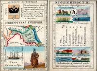 Набор географических карточек Российской империи, 1856