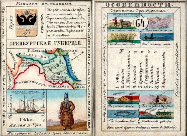 Оренбургская губерния представлена на карточке 64 из сувенирного набора