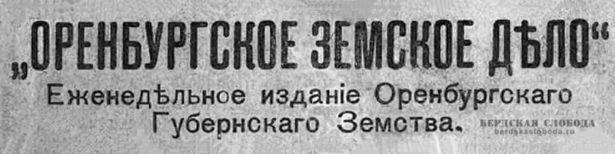 """В сетевую библиотеку """"Бердская слобода"""" добавлена газета / журнал """"Оренбургское земское дело"""" за 1917-1918 годы."""