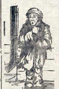 Беспризорник. Газета «Смычка», декабрь 1926 год