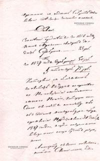 Письмо-обязательство Попову Павлу Васильевичу о возврате долга, датированное 8 июня 1858 года. Лист 2