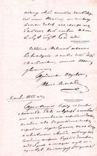 Письмо-обязательство Попову Павлу Васильевичу о возврате долга, датированное 8 июня 1858 года. Лист 3