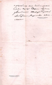 Письмо-обязательство Попову Павлу Васильевичу о возврате долга, датированное 8 июня 1858 года. Лист 4